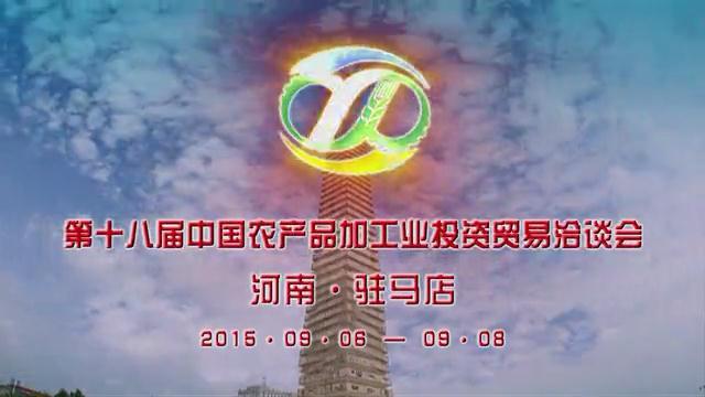 《第十八届中国农产品加工业投资贸易洽谈会》形象宣传片