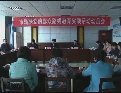 市残联召开党的群众路线教育实践活动动员会