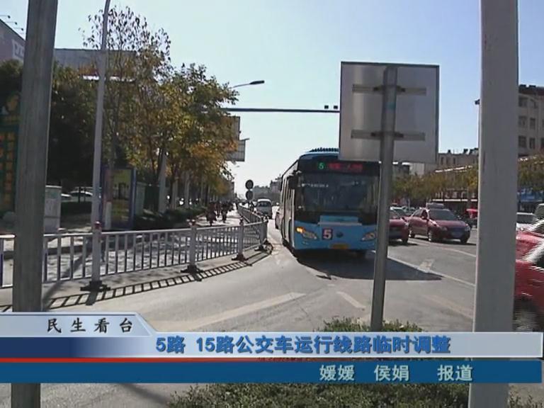 5路、15路公交车运行线路临时调整 & 公交IC卡,驻郑两地可通用