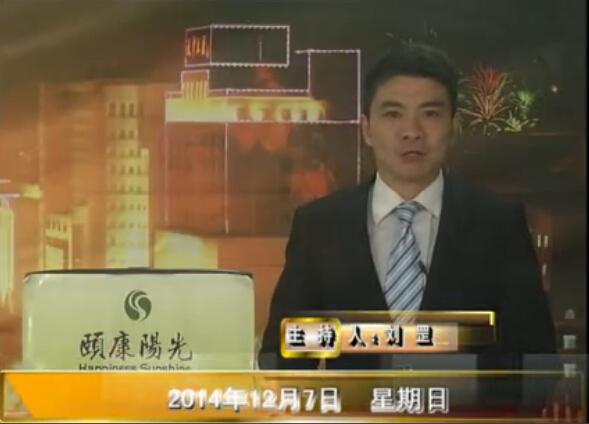 晚间播报《2014.12.07》