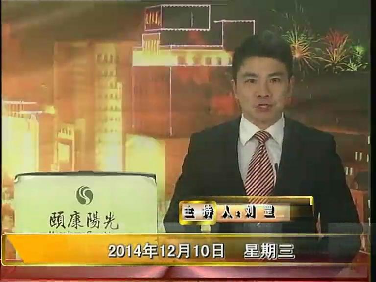 晚间播报《2014.12.10》