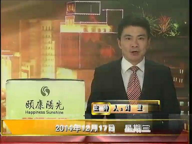 晚间播报《2014.12.17》