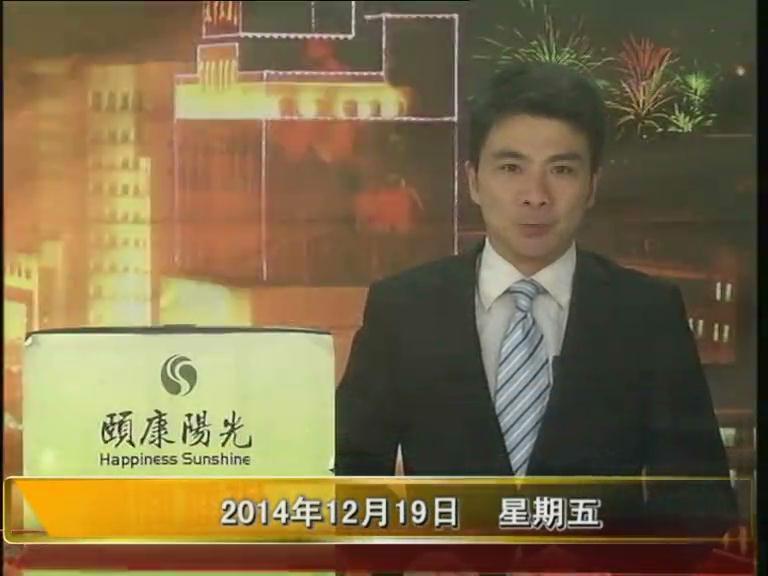 晚间播报《2014.12.19》