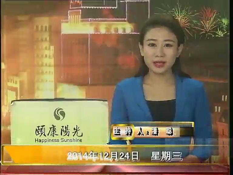 晚间播报《2014.12.24》