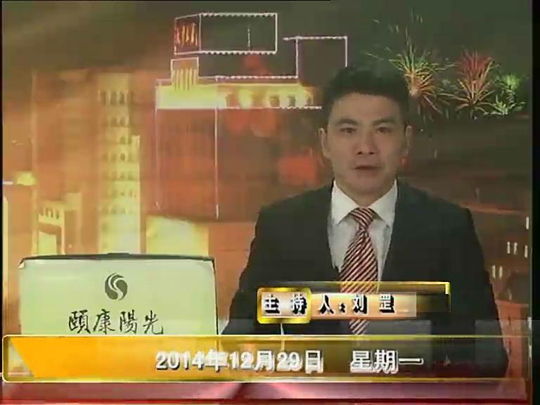 晚间播报《2014.12.29》