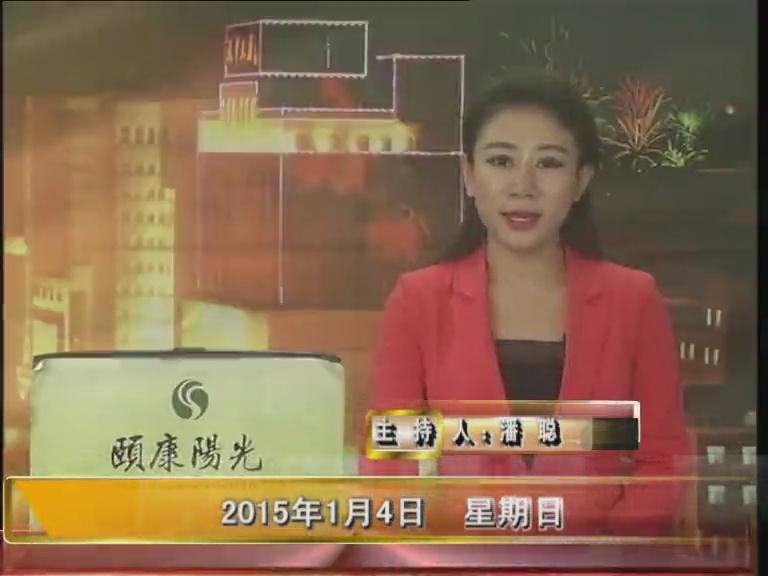 晚间播报《2015.01.04》