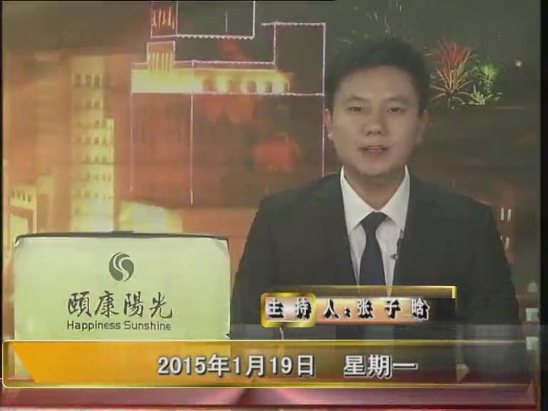 晚间播报《2015.01.19》