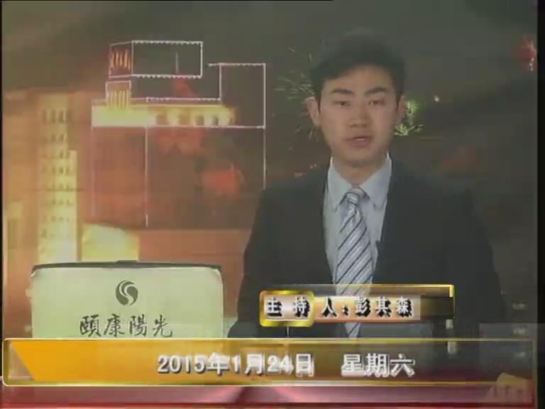晚间播报《2015.01.24》