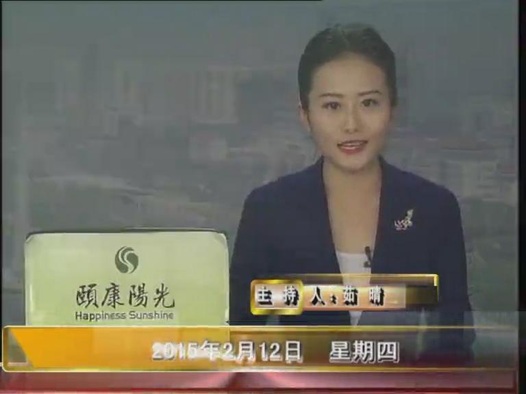 晚间播报《2015.02.12》