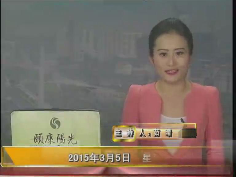 晚间播报《2015.03.05》