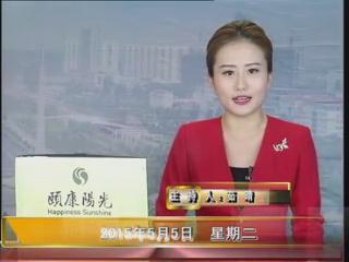 晚间播报《2015.05.05》