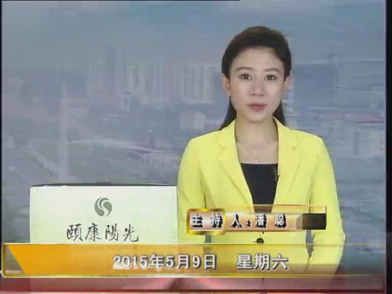 晚间播报《2015.05.09》
