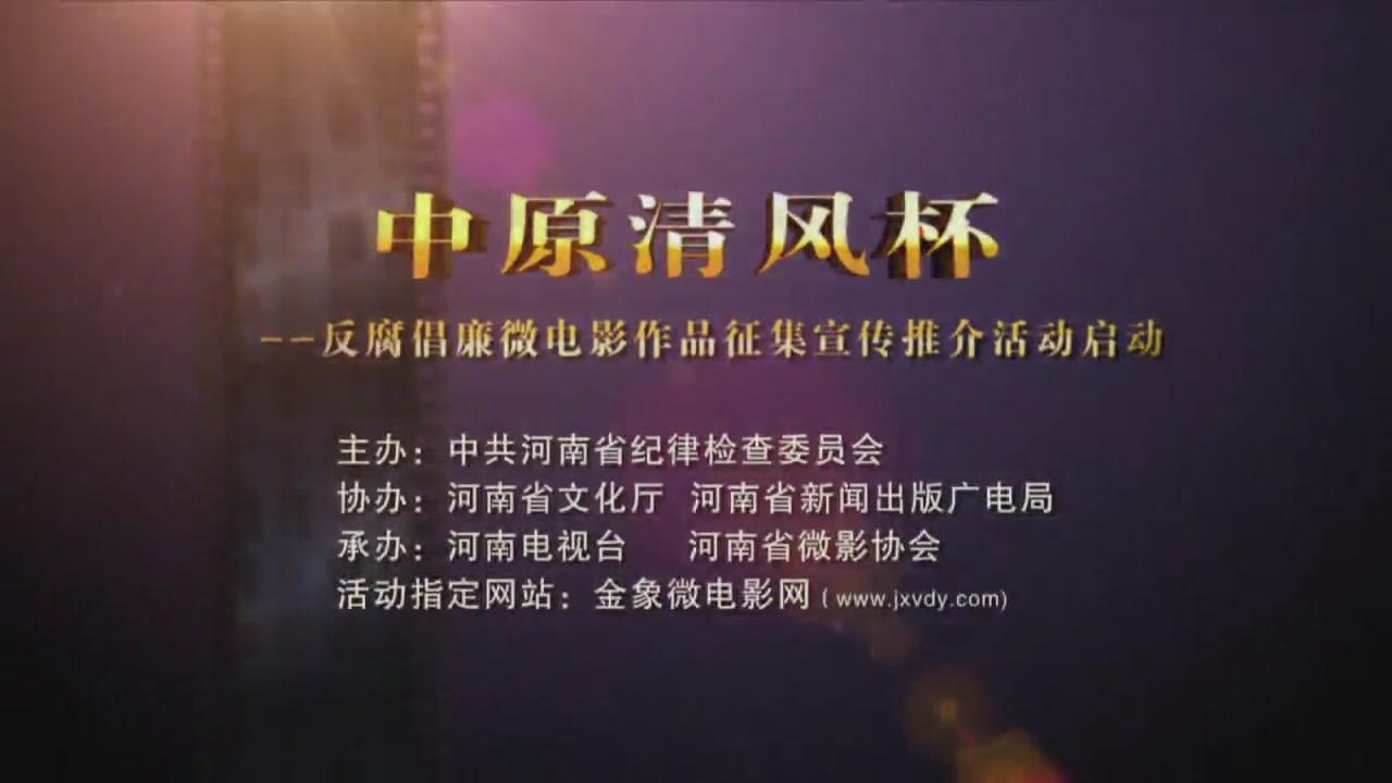 清风杯展播宣传片片头