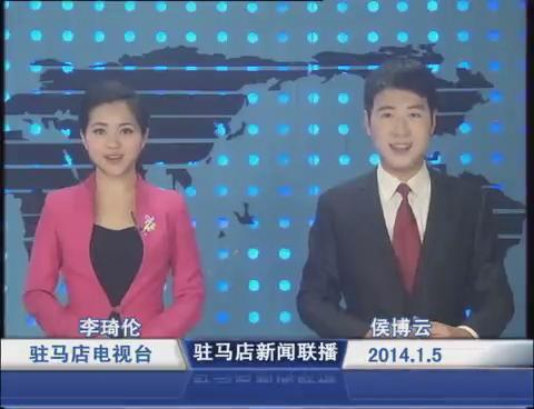 驻马店新闻联播《2014.12.01》