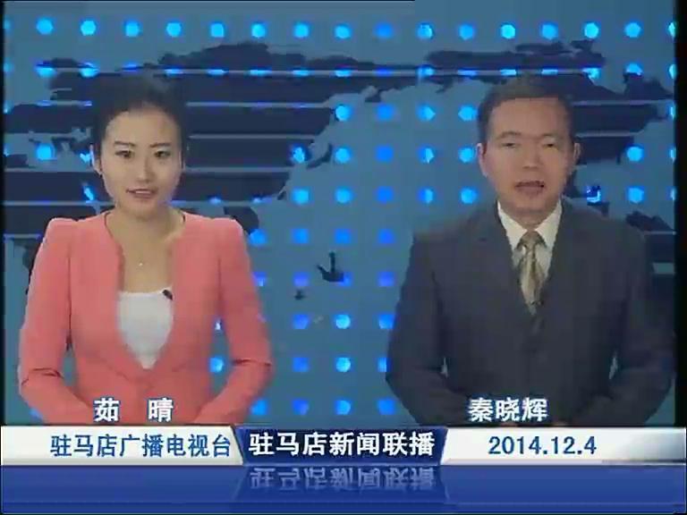 驻马店新闻联播《2014.12.04》
