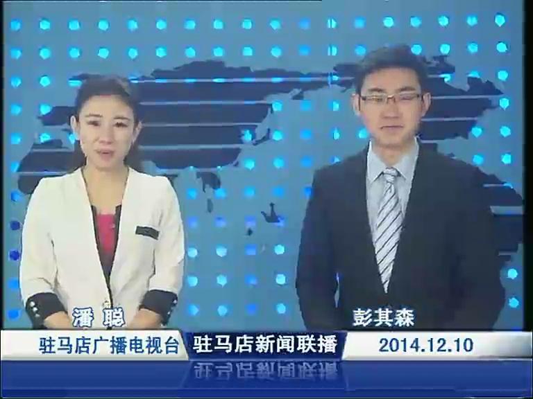 驻马店新闻联播《2014.12.10》