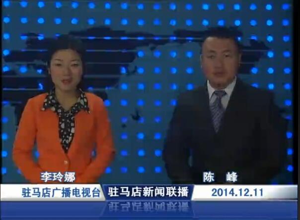 驻马店新闻联播《2014.12.11》
