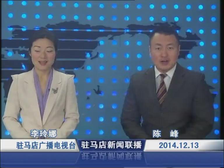 驻马店新闻联播《2014.12.13》