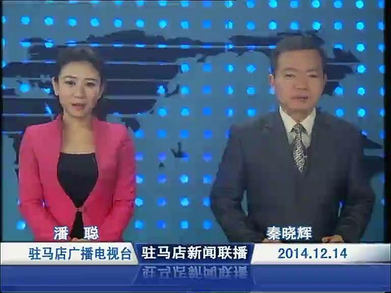 驻马店新闻联播《2014.12.14》