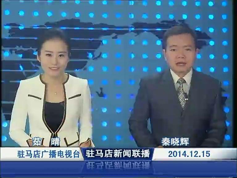 驻马店新闻联播《2014.12.15》