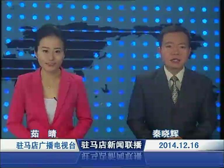 驻马店新闻联播《2014.12.16》