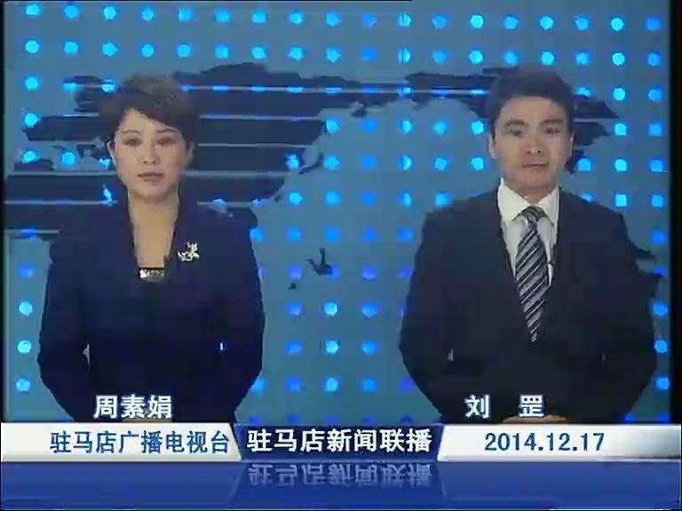 驻马店新闻联播《2014.12.17》