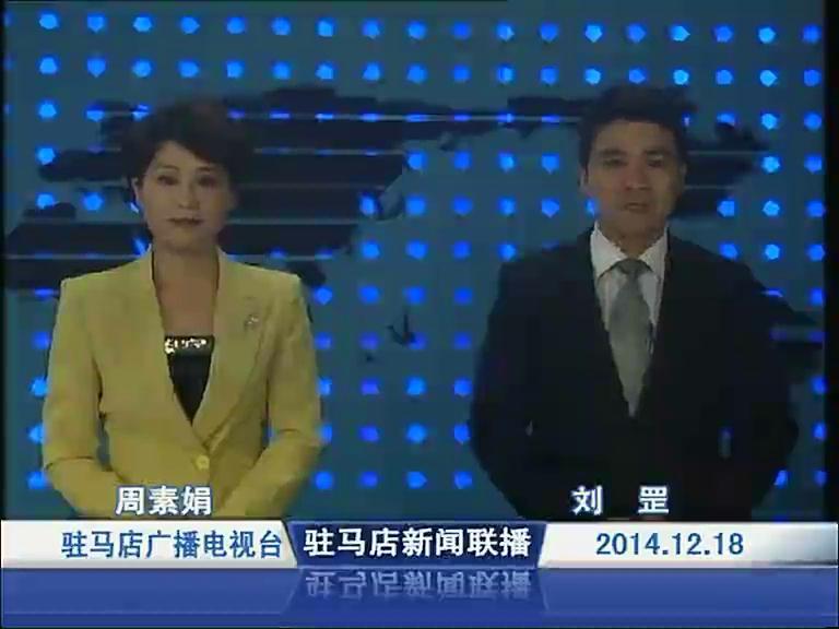 驻马店新闻联播《2014.12.18》