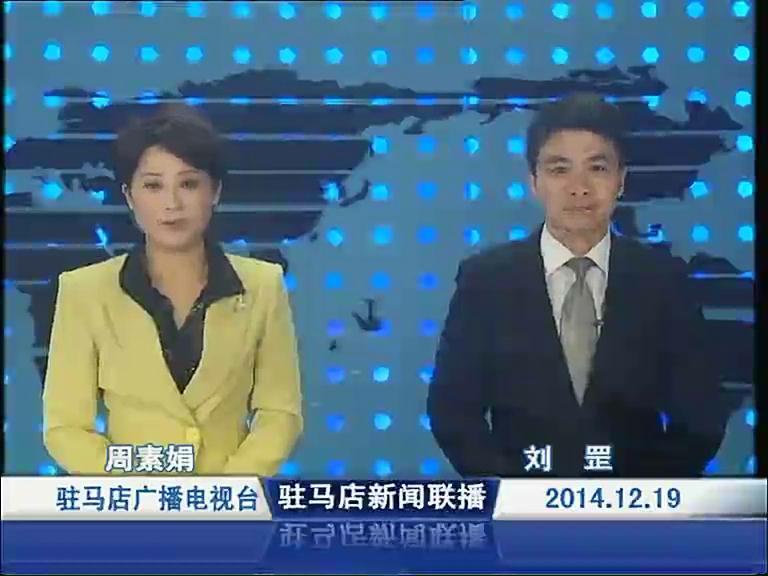 驻马店新闻联播《2014.12.19》