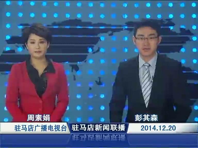 驻马店新闻联播《2014.12.20》