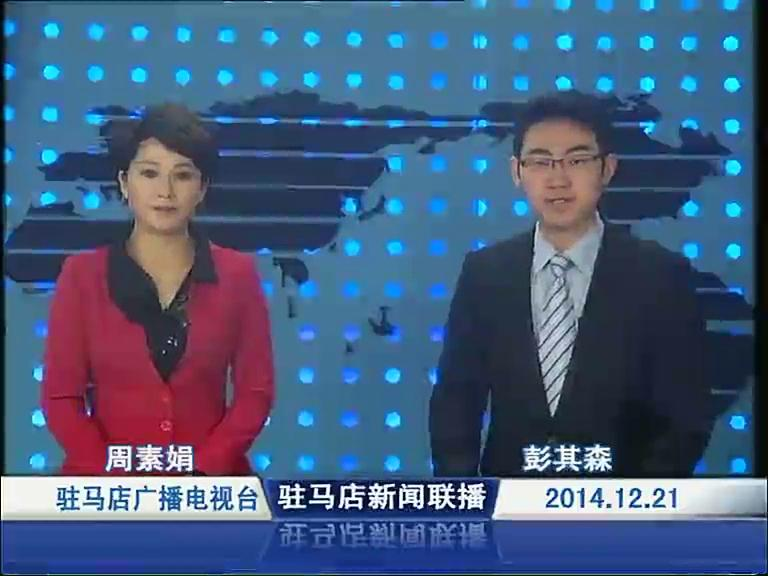 驻马店新闻联播《2014.12.21》