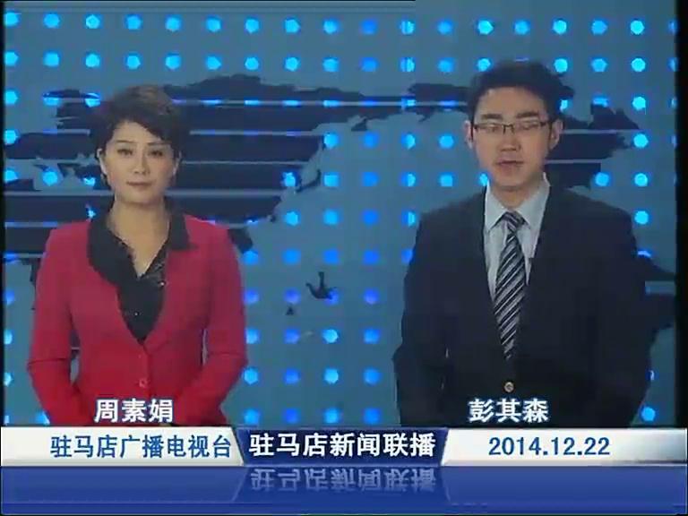 驻马店新闻联播《2014.12.22》