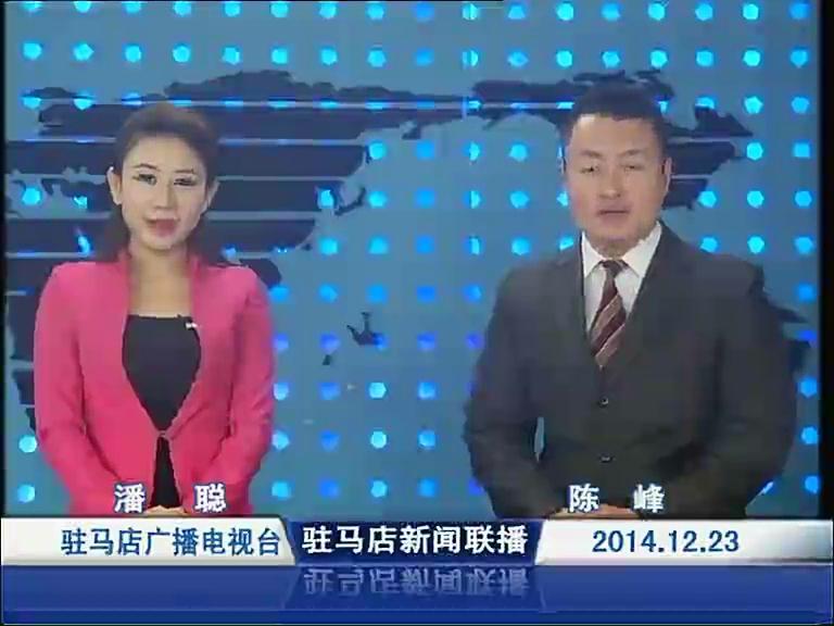 驻马店新闻联播《2014.12.23》