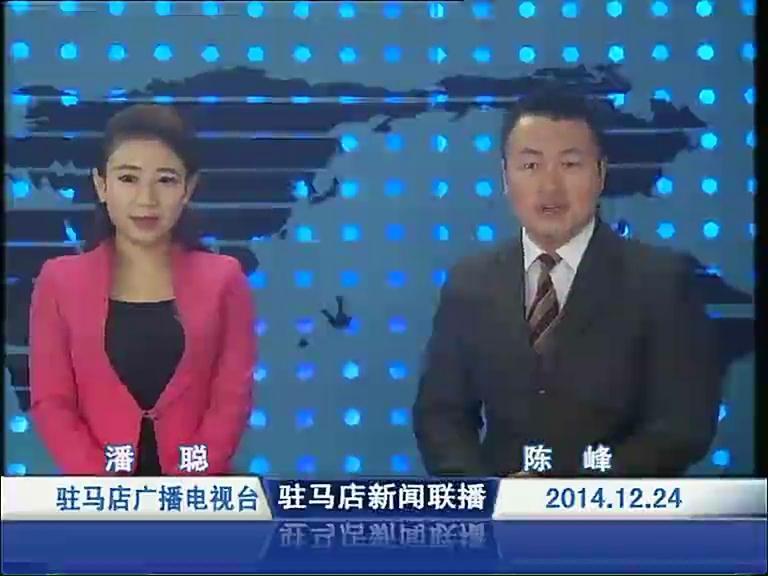 驻马店新闻联播《2014.12.24》