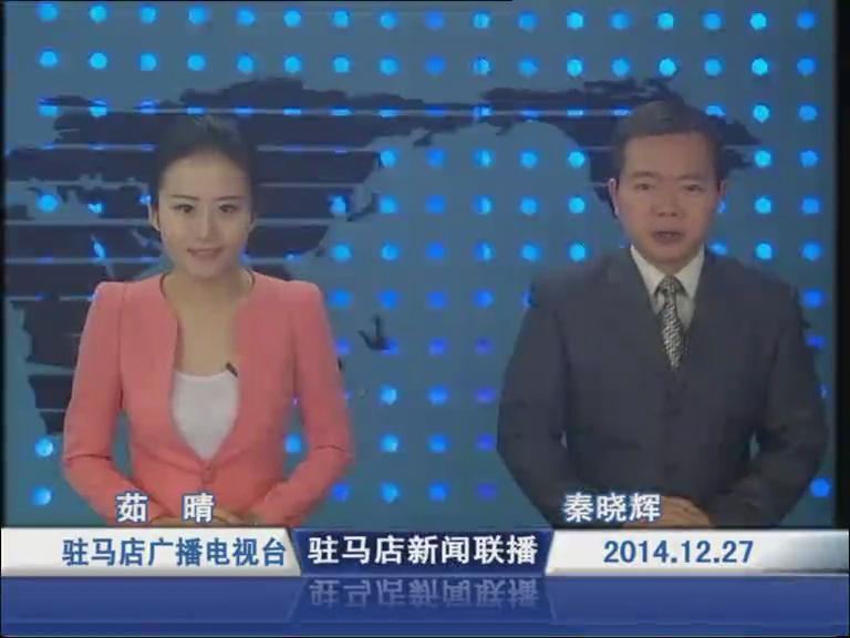驻马店新闻联播《2014.12.27》