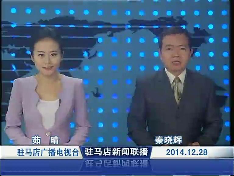 驻马店新闻联播《2014.12.28》