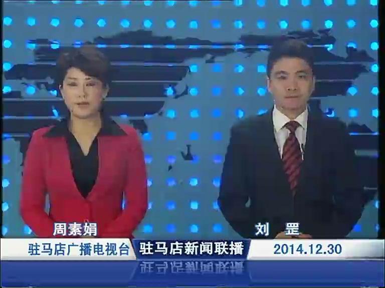 驻马店新闻联播《2014.12.30》