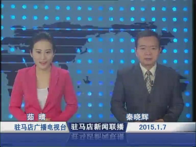 新闻联播《2015.01.07》