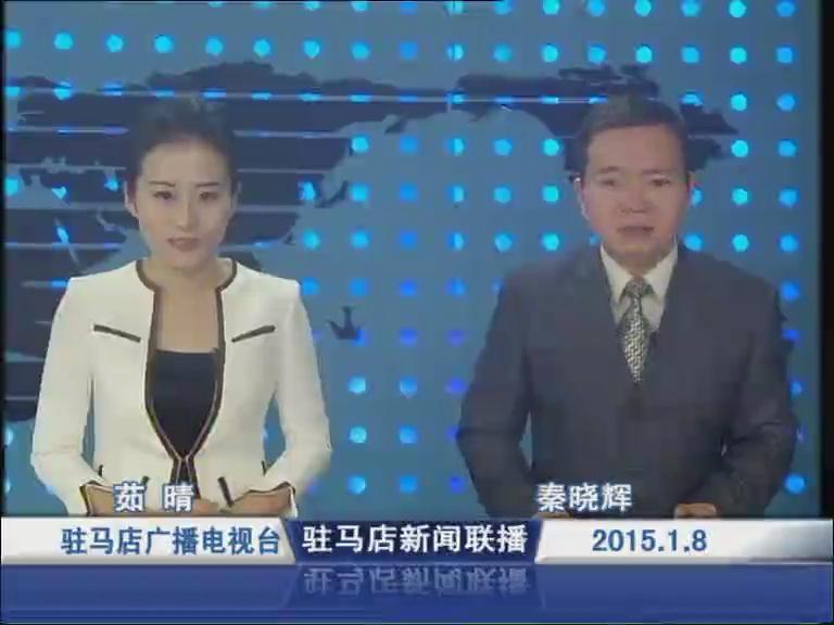 新闻联播《2015.01.08》