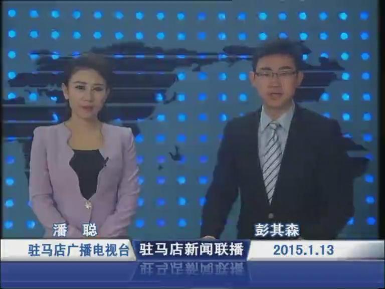 新闻联播《2015.01.13》