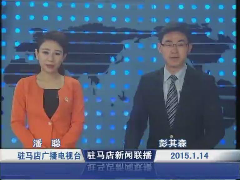 新闻联播《2015.01.14》