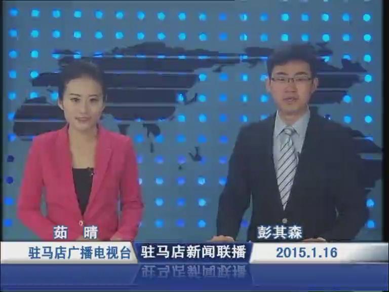 新闻联播《2015.01.16》