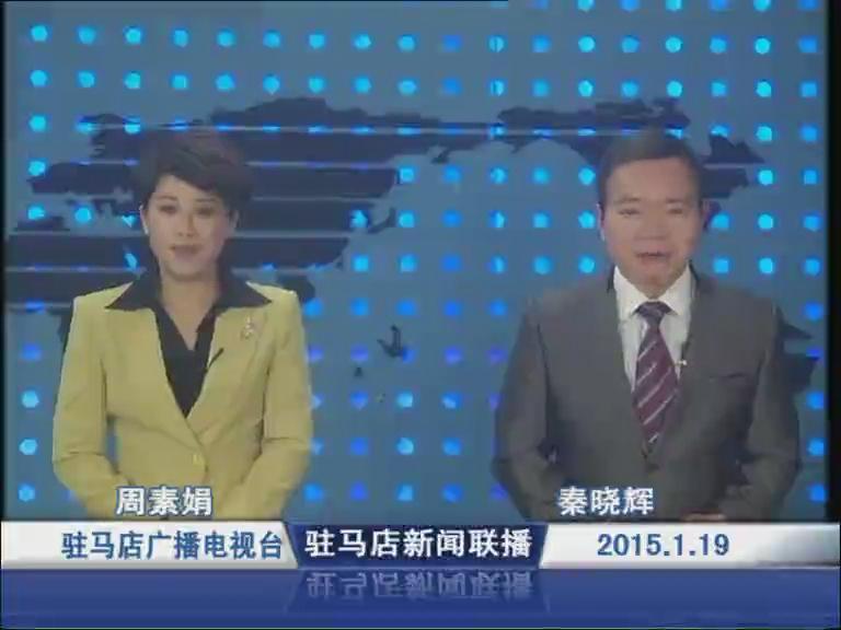 新闻联播《2015.01.19》