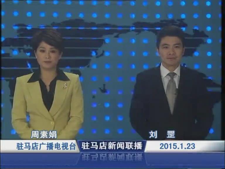 新闻联播《2015.01.23》
