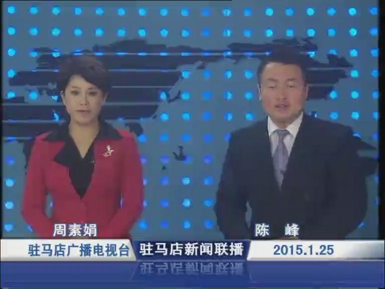 新闻联播《2015.01.25》