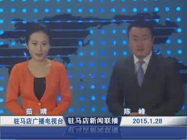 新闻联播《2015.01.28》