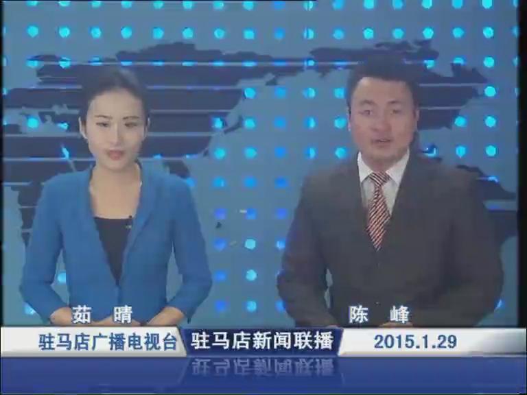新闻联播《2015.01.29》
