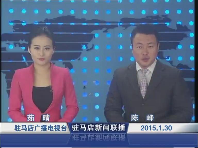 新闻联播《2015.01.30》