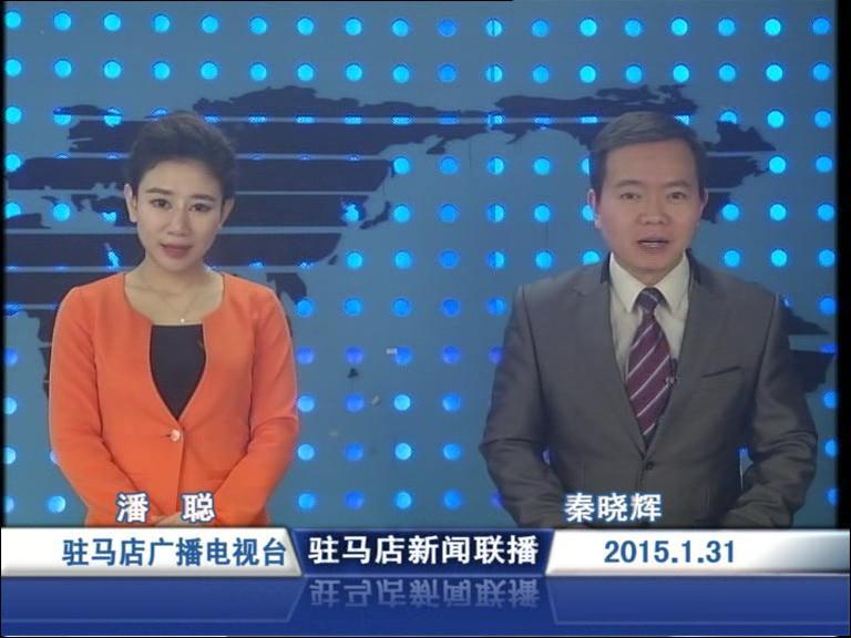新闻联播《2015.01.31》
