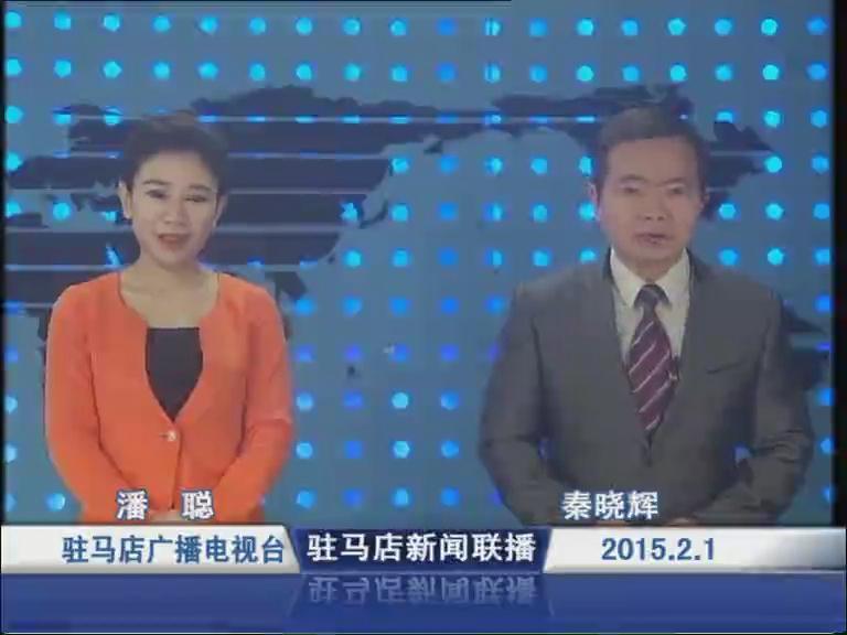 新闻联播《2015.02.01》