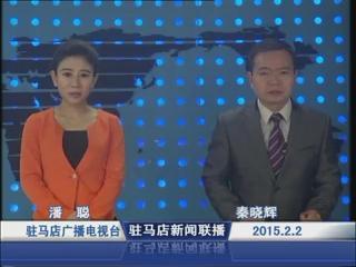 新闻联播《2015.02.02》